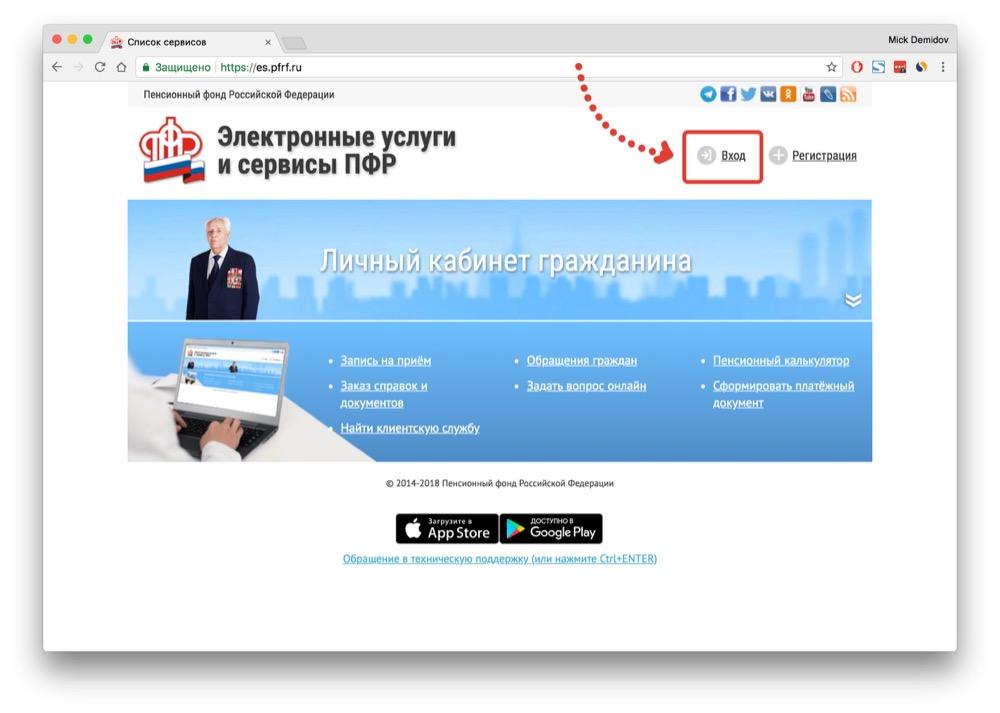Личный кабинет пенсионный фонд вход в личный кабинет севастополь какие льготы москвичам предпенсионного возраста